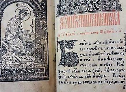 Bible  1766 1
