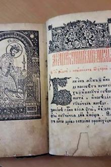 Bible  1766